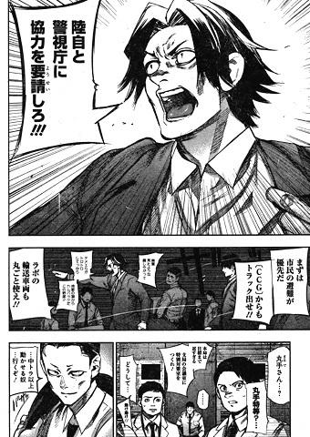 東京グール:re 147話 丸手