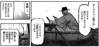 東京グール:re 148話 スケアクロウ