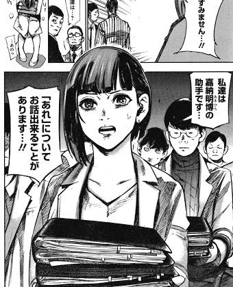 東京グール:re 149話より 西野貴未
