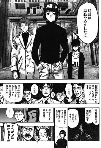 東京喰種:re150話 しれっと嘘つく宇井
