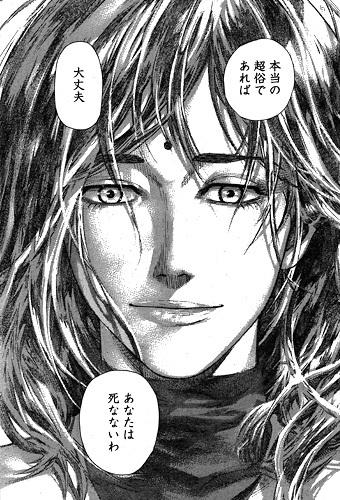 嘘喰い514話 蒼田絵子