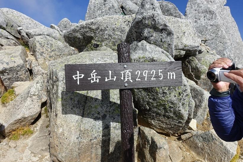 8 中岳頂上-2 15%