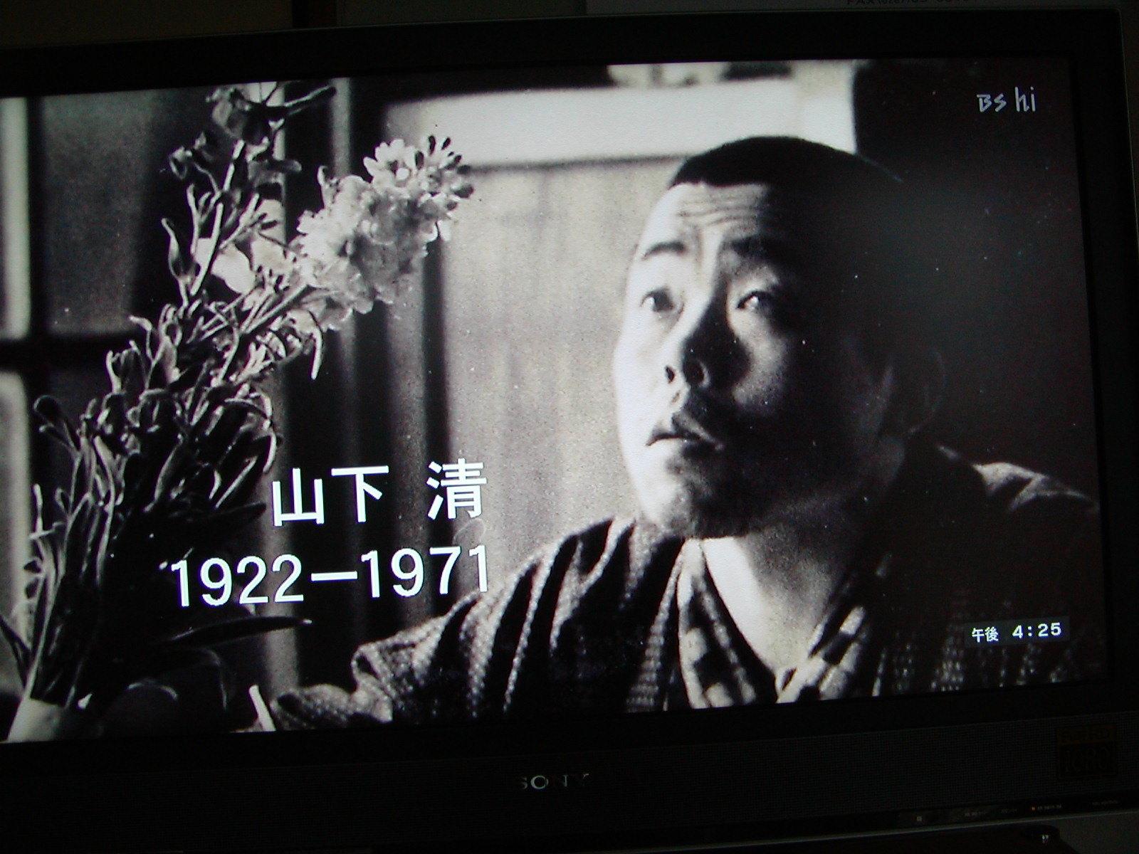 1922-1971yamashita_kiyoshi.jpg