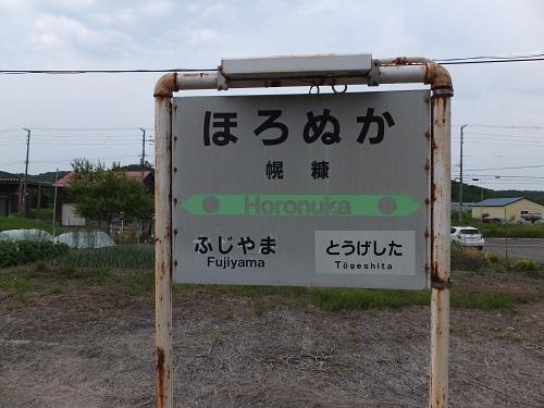 horonuka (6)