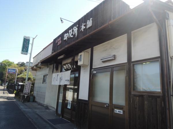 御陵餅本舗 (2)