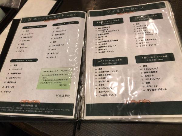 海鮮中華料理 呑 (15)