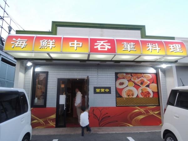 海鮮中華料理 呑 (3)