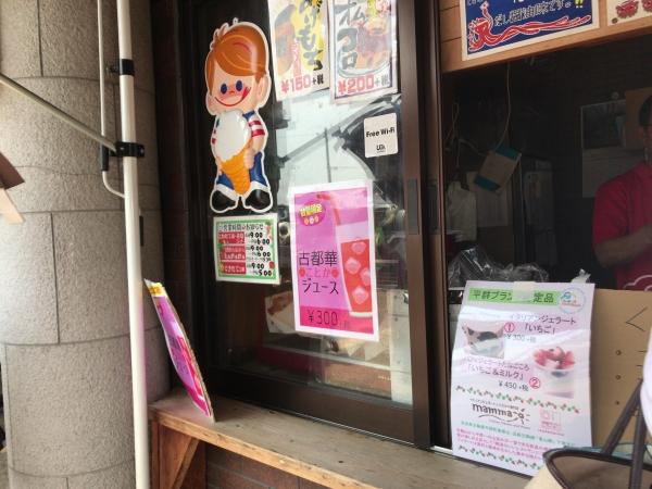 大和路へぐり(くまがしステーション) いちごソフトクリーム (3)