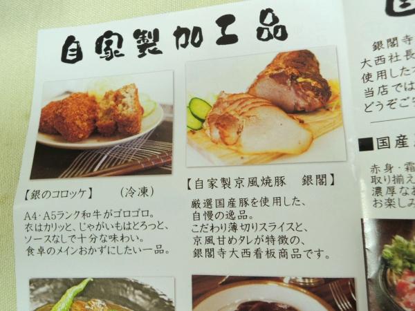 銀閣寺 大西 焼豚 (8)