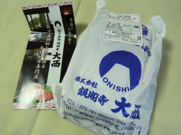 銀閣寺 大西 焼豚 (2)