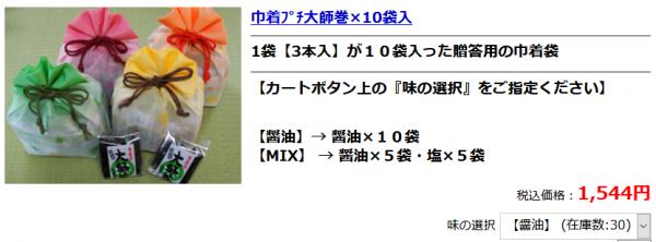 大師巻-追加 (1)