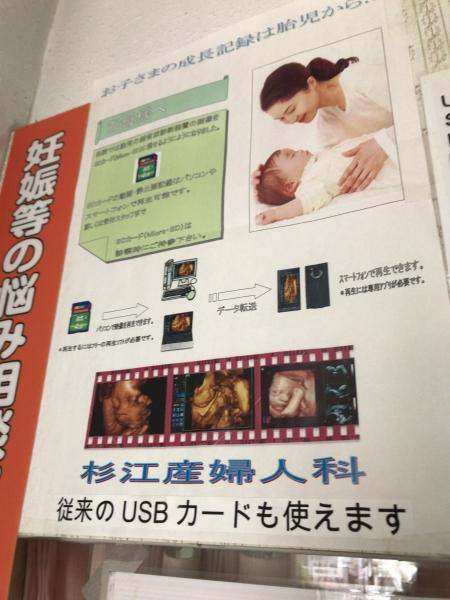 杉江産婦人科 2回目 (1)