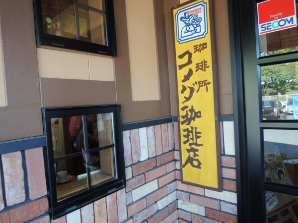コメダ珈琲店 法隆寺店 20170423 (3)