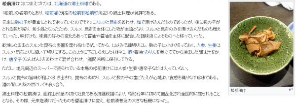 カワショク 松前漬-追加 (3)