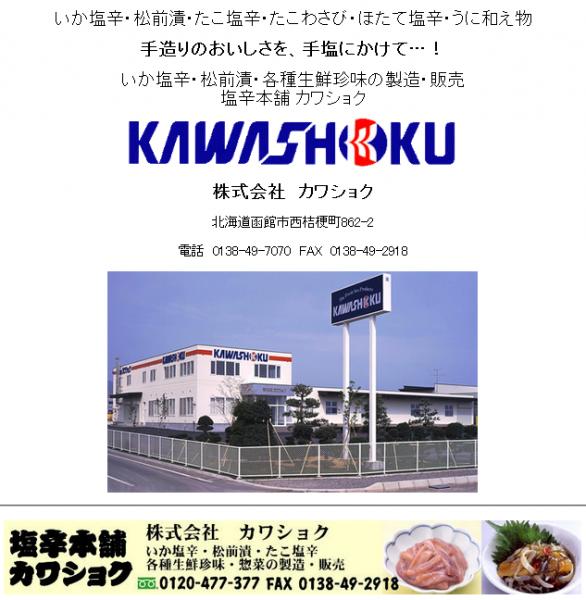 カワショク 松前漬-追加 (4)