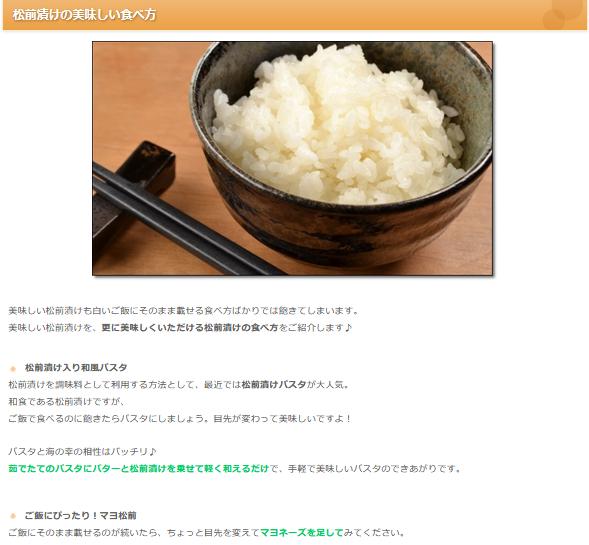 カワショク 松前漬-追加 (5)
