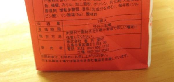 香月堂 カープ坊やパッケージ もみじ饅頭 (3)-2