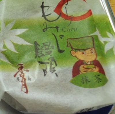 香月堂 カープ坊やパッケージ もみじ饅頭 (4)-1