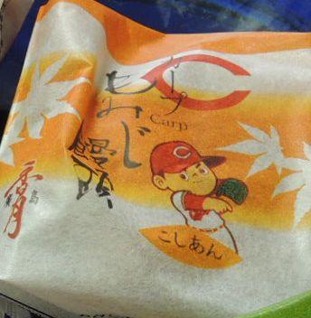 香月堂 カープ坊やパッケージ もみじ饅頭 (4)-3