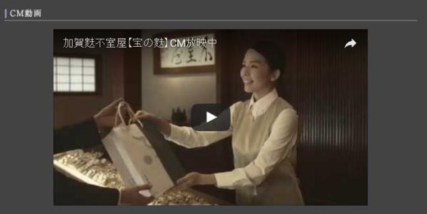 加賀麩 不室屋 宝の麩-追加 (2)