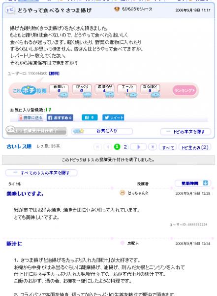 有村屋 さつまあげ(かづこお姉さんおみやげ) -追加 (1)