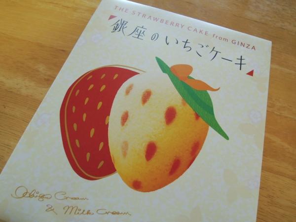 銀座のいちごケーキ (東京ばな奈ワールド) (2)