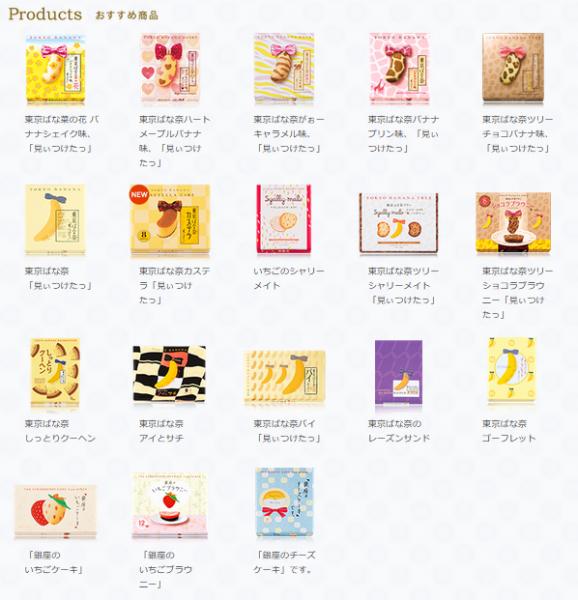 銀座のいちごケーキ (東京ばな奈ワールド) -追加 (2)
