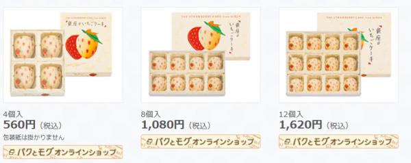 銀座のいちごケーキ (東京ばな奈ワールド) -追加 (1)