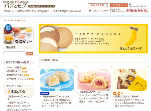 銀座のいちごケーキ (東京ばな奈ワールド) -追加 (3)