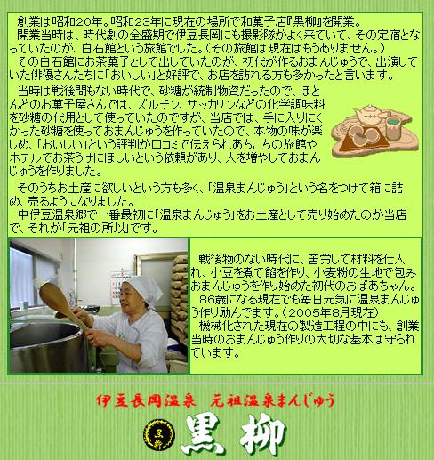 伊豆長岡温泉 黒柳(7)