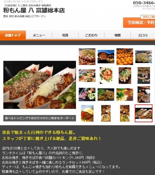 粉もん屋 八 王寺駅 201705 (8)