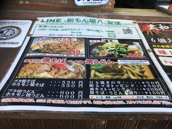 粉もん屋 八 王寺駅 201705 (5)