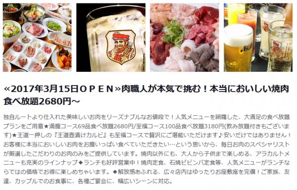 焼肉王道 押熊店 (1)