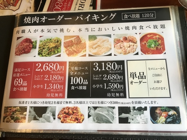 焼肉王道 押熊店 (4)