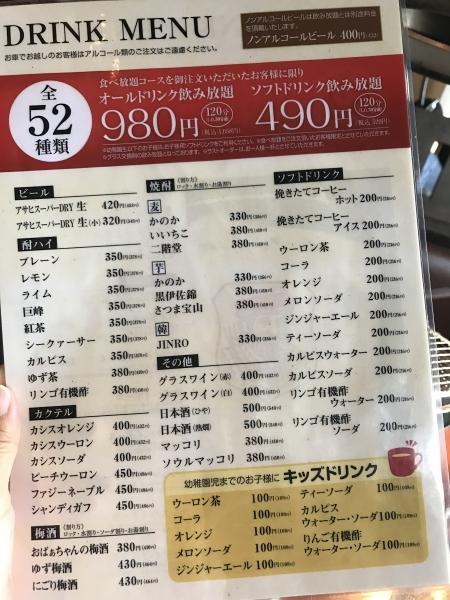 焼肉王道 押熊店 (28)