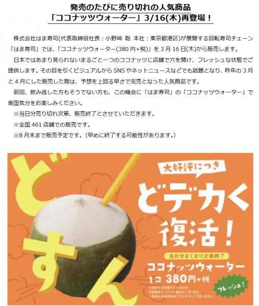 はま寿司 奈良上牧店 ココナッツジュース