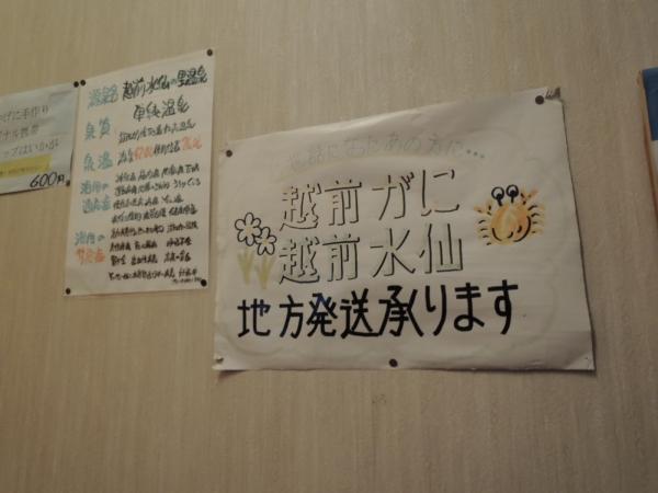 越前 浜茄子 201704 北陸旅行 (4)