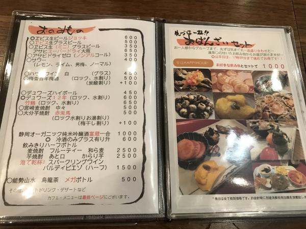 活麺富蔵(いけめんとみくら) (11)
