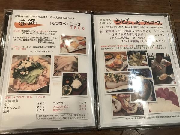 活麺富蔵(いけめんとみくら) (12)