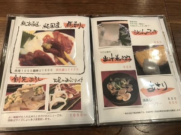 活麺富蔵(いけめんとみくら) (13)