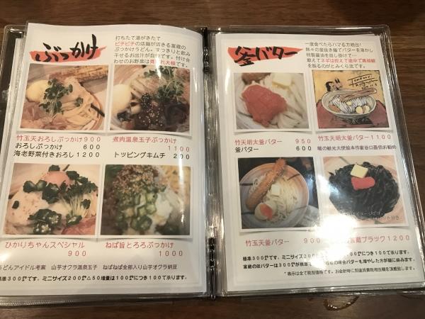 活麺富蔵(いけめんとみくら) (15)