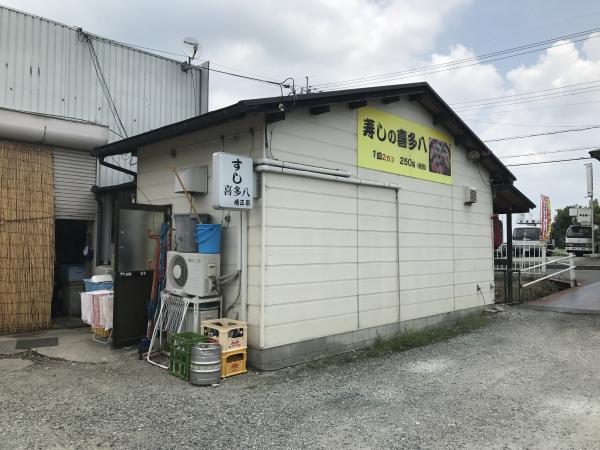 寿しの喜多八 (2)