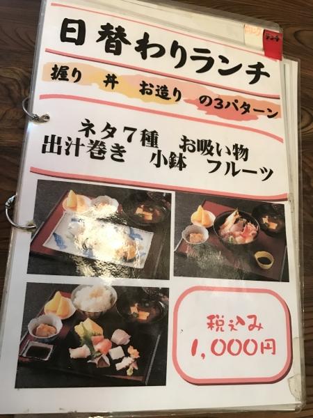 寿しの喜多八 (10)