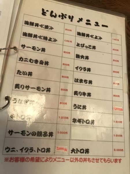 寿しの喜多八 (17)