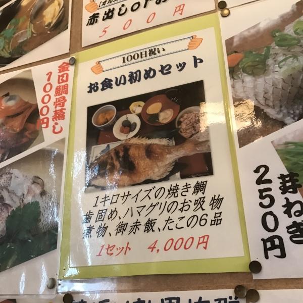 寿しの喜多八 (33)