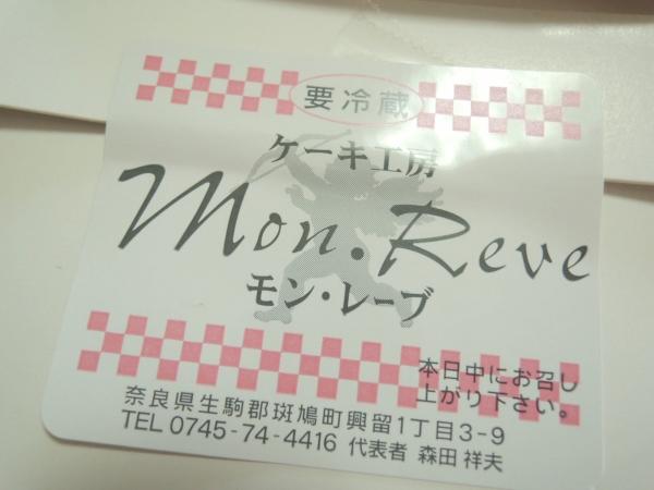 モン・レーブ (2)