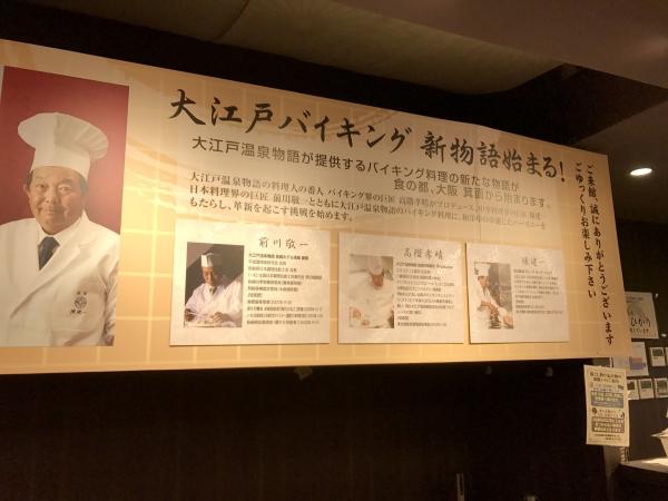 大江戸温泉物語・箕面観光ホテル (31)