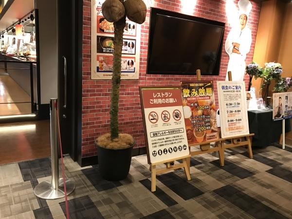 大江戸温泉物語・箕面観光ホテル (32)