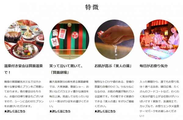 大江戸温泉物語・箕面観光ホテル (38)