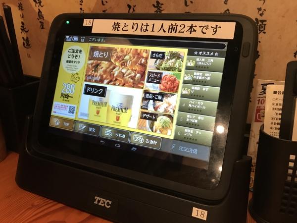鳥貴族 JR王寺駅前店 (17)